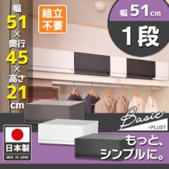 収納ケース プラスチック 引き出し 日本製【プラストベーシックFR5101】幅51cm 奥行45cm 1段 ワイド 幅広
