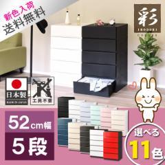 【送料無料】収納ケース プラスチック 引き出し 日本製 幅52cm 奥行45cm 5段【彩(イロドリ)525】ほこりの入りにくい壁タイプ