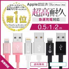 iPhone 充電器 ケーブル 純正品質 ライトニングケーブル MFI Apple認証 2m 50cm バッテリー Lightning ケーブル 急速充電 iphone