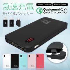 モバイルバッテリー ケーブル内蔵 iPhone Type-C 急速充電 iPhone QualComm QuickCharge3.0 PD充電 10000mAh