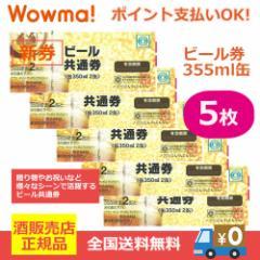 【送料無料】アサヒ、キリン、サッポロ、サントリー共通 ビール券350ml (缶ビール2缶)×5枚