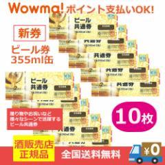 【送料無料】アサヒ、キリン、サッポロ、サントリー共通 ビール券350ml (缶ビール2缶)×10枚