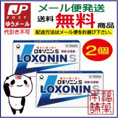 【第1類医薬品】☆ロキソニンS(12錠×2個)[ゆうパケット・送料無料]