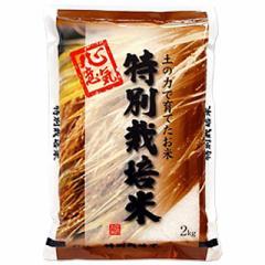 新米 特別栽培米 コシヒカリ 2kg 送料無料 山形県 置賜 令和3年産 (2021年 白米 2キロ) 食べ比べサイズの お米