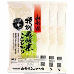 新米 特別栽培米 コシヒカリ 15kg 送料無料 山形県 置賜 令和3年産 (2021年 白米 5kg×3)