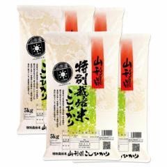 新米 特別栽培米 コシヒカリ 20kg 送料無料 山形県 置賜 令和3年産 (2021年 白米 5kg×4)