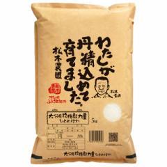 新米 ひとめぼれ 5kg 送料無料 大分県 松木農園 令和3年産(米/白米 5キロ)