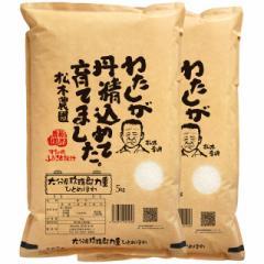 新米 ひとめぼれ 10kg 送料無料 大分県 松木農園 令和3年産(米/白米 5kg×2)