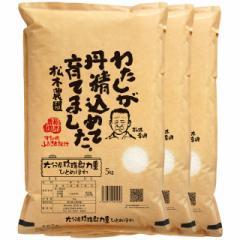 新米 ひとめぼれ 15kg 送料無料 大分県 松木農園 令和3年産(米/白米 5kg×3)