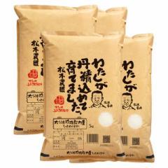 新米 ひとめぼれ 20kg 送料無料 大分県 松木農園 令和3年産(米/白米 5kg×4)