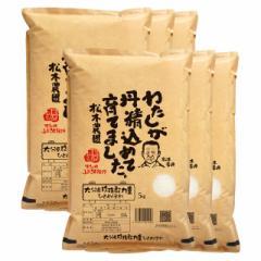 新米 ひとめぼれ 30kg 送料無料 大分県 松木農園 令和3年産(米/白米 5kg×6)