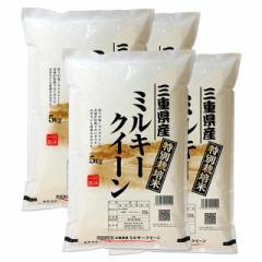 新米 ミルキークイーン 特別栽培米 20kg 送料無料 三重県 令和3年産(白米 5kg×4)