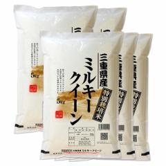 新米 ミルキークイーン 特別栽培米 25kg 送料無料 三重県 令和3年産(白米 5kg×5)