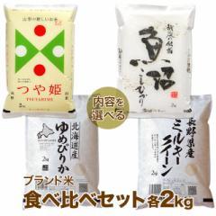 ブランド米 食べ比べセット 2kg×2種 (米 計4kg)送料無料 令和2年産 つや姫 特別栽培米/ゆめぴりか 又は 魚沼産コシヒカリ 特A米/ミルキ