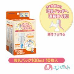 カネソン Kaneson 母乳バッグコネクター(1コ入*母乳バッグ100mL 10枚入)  送料無料 ただし北海道・沖縄・離島は別途300円かかります。