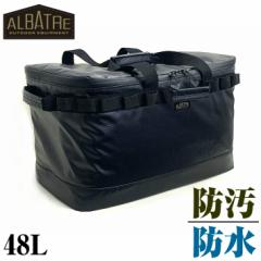 アルバートル(arbatre) 防水 防汚素材使用 マルチギアコンテナ 約48L Mサイズ JETBLACK AL-OB101T ソフトコンテナ 折りたたみ可 止水ジ