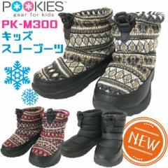 プーキーズ(POOKIES) キッズ 防寒 ブーツ PK-M300 スノーシューズ 防寒靴 子供用