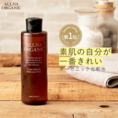 化粧水 ビタミンC誘導体 ヒアルロン酸 コラーゲン セラミド 敏感肌 ローション 高保湿 オルナ オーガニック 200ml 送料無料