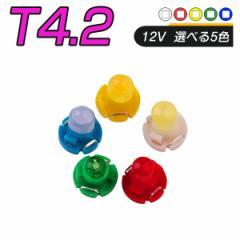 LED T4.2 SMD 選べるカラー5色 メーター球 タコランプ インジケーター エアコンパネル 超拡散 2個セット 送料無料 1ヶ月保証