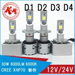 LEDヘッドライト LED D2R D2S D4R D4S D1R D1S D3R D3S 2個入り 6000LM CREE 12V 24V 車検対応 輸入車対応 送料無料 6ヶ月保証 K&M