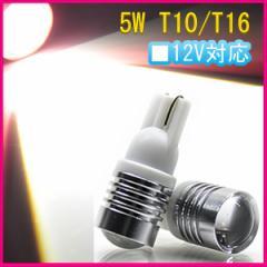 LED T10 T16 汎用 5W 12V 白発光 無極性2個入り ルームランプ ナンバーランプ ウインカー 等に対応 送料無料 1ヶ月保証 K&M