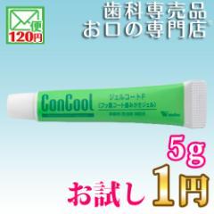 ☆お試し☆コンクールシリーズジェルコートF 5g【メール便OK】