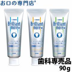 ホワイトニング ブリリアントモア(90g) 1本【Brilliant more】