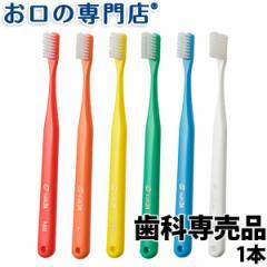 オーラルケア【キャップなし】タフト24歯ブラシ 1本  ハブラシ/歯ブラシ