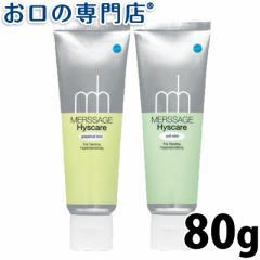 松風 メルサージュ ヒスケア 80g フッ素濃度1450ppm × 1本   歯科専売品