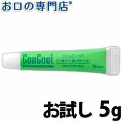 ☆お試し☆コンクールシリーズ ジェルコート5g×1個【歯科専売品】