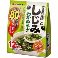 ハナマルキ からだに嬉しいしじみわかめスープ 12食×10入