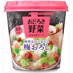 アサヒグループ食品 おどろき野菜 梅おろし 6入
