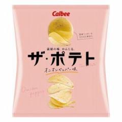 カルビー ザ・ポテト オニオンペッパー味 55g×12入(4月中旬頃入荷予定)