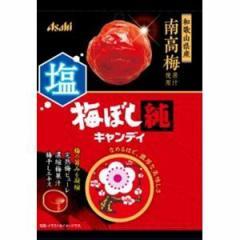 アサヒグループ食品 梅ぼし純キャンディ 88g×6入(4月下旬頃入荷予定)