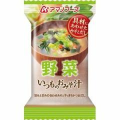 アマノフーズ いつものおみそ汁 野菜 10.0g×10個