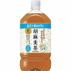 サントリーフーズ 胡麻麦茶(特保) 1050ml×12入