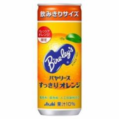 アサヒ飲料 バヤリース すっきりオレンジ(缶) 245g×30入