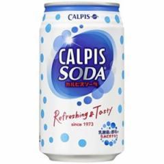 カルピス カルピスソーダ(缶) 350ml×24入