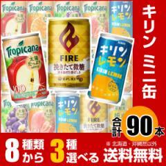 キリン 選べるミニ缶 (30本入を3種類選べる)90本セット