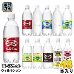 ウィルキンソン タンサン レモン 他 500ml ペットボトル 選べる 48本 (24本×2) アサヒ スマプレ会員 送料無料