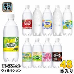 スマプレ会員 送料無料 ウィルキンソン タンサン レモン 他 500ml ペットボトル 選べる 48本 (24本×2) アサヒ