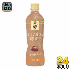 伊藤園 ティーズティー ニュー オーセンティック ほうじ茶ラテ 500ml ペットボトル 24本入