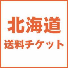 北海道送料チケット
