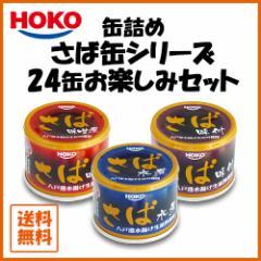 【 税込・ 送料無料 】宝幸 缶詰 さば シリーズ お楽しみ セット 【24缶入り】