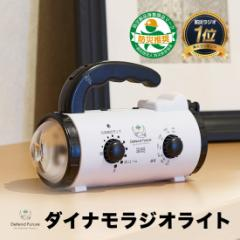 ダイナモラジオライト ラジオ LED 乾電池 スマホ充電 手回し USB充電 AM FM デスクライト 懐中電灯