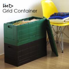 【14時迄のご注文は当日発送】 グリッドコンテナ Im D Grid Container [収納ボックス 折りたたみ フタ付き コンテナボックス]