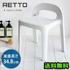 【14時迄のご注文は当日発送★送料無料】 レットー A ラインチェア [JI-RETALCHW] ImD RETTO A LINE Chair バスチェア 椅子 お風呂