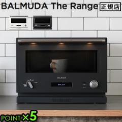 【14時迄のご注文は当日発送★送料無料★P5%】バルミューダ ザ レンジ BALMUDA The Range [ブラック/ホワイト] 電子レンジ オーブン 本体