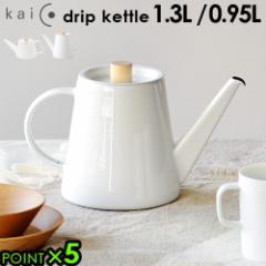 【14時迄のご注文は当日発送★送料無料★P10%】カイコ ドリップケトル [1.3L]/ドリップケトル S [0.95L] kaico drip kettle