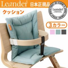 【14時迄のご注文は当日発送★送料無料★日本正規品】 リエンダー ハイチェア用 クッション Leander high chair